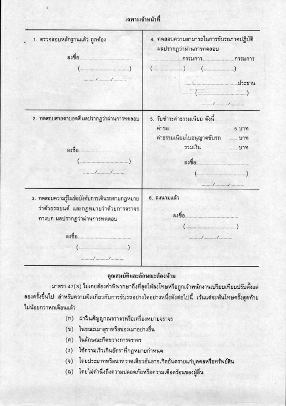 driving license application form back