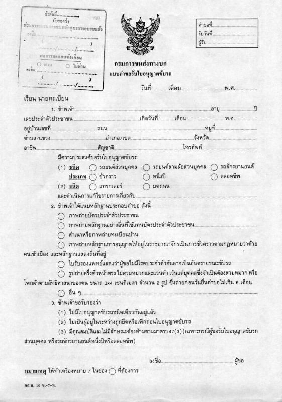 Thai Drivers License Application Form, The Back Of The Drivers License Application Form, Thai Drivers License Application Form