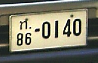 Corps Diplomatique license plates