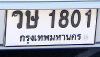 passenger car license plate