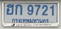 personel car license plate